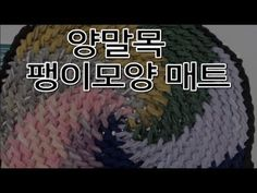 양말목 팽이모양 매트 Sockneck crafts : Spinning top-shaped mat - YouTube Crochet Hats, Knitting, Knitting Hats, Tricot, Cast On Knitting, Stricken, Crocheting, Knits, Yarns