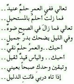 5f84b0fdc Great Words, Love Words, Arabic Words, Arabic Quotes, Sharing Quotes, Deep