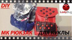 Как сделать рюкзак для кукол Monster High. DIY. How to make a backpack L...