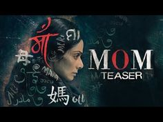 Teaser Of Mom Featuring Sajal Ali And Adnan Siddiqui - Bollywood - Pakistan Fashion Trends - TrendPK.com