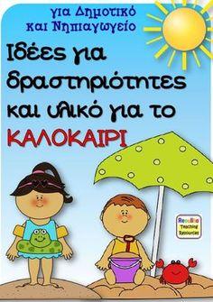 Ιδέες και δραστηριότητες με θέμα το καλοκαίρι