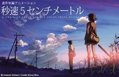 "Makoto Shinkai ""5 centímetros por segundo / Voces de una Estrella distante / Kotonoha jardín"" 3 semanas consecutivas, la emisión de NHK"