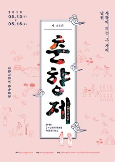 2016 Chunhyang Festival Poster on Behance