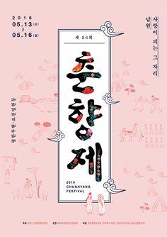 2016 Chunhyang Festival Poster on Behance