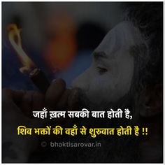Famous Lord Shiva Quotes About Life & Love Rudra Shiva, Mahakal Shiva, Shiva Statue, Shiva Art, Lord Shiva Hd Images, Shiva Lord Wallpapers, Shiva Songs, Shiva Meditation, Mahadev Quotes
