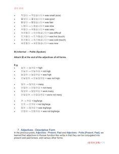 한국어 과목 이 배우다 Korean Language, Politics, Learning, Studying, Teaching, Onderwijs
