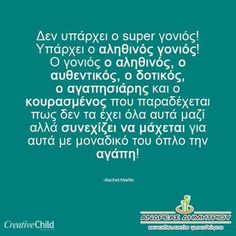 Greek Quotes, Inspirational Quotes, Facts, Thoughts, Life Coach Quotes, Inspiring Quotes, Quotes Inspirational, Inspirational Quotes About, Encourage Quotes