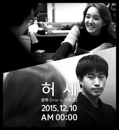 Younha reveals Epik High's Tablo as her collaboration partner for 'Hashtag'
