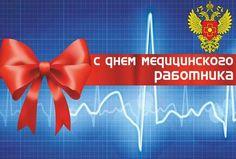 Поздравление В.И. Шувалова с Днем медицинского работника!