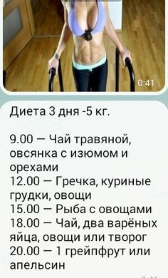 Минус 5 килограмм за 3 дня Health And Beauty, Health And Wellness, Health Fitness, Healthy Habits, Healthy Tips, How To Be Slim, Sport Diet, Lose Weight, Weight Loss