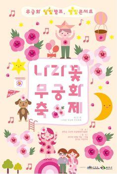 무궁화 - Google Search Korean Art, Typography Poster, Traditional Design, Editorial Design, Hibiscus, Children, Kids, Japan, Embroidery