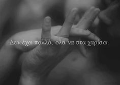 greek quotes on we heart it Song Quotes, Movie Quotes, Song Lyrics, Life Quotes, Crazy Love, Greek Quotes, English Quotes, We Heart It, Affirmations
