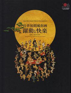 Museum Exhibition, Exhibition Poster, Poster Design Layout, Museum Poster, Memphis Design, Composition Design, China Fashion, Art Direction, Slogan
