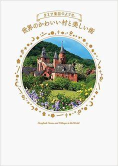 Amazon.co.jp: まるで童話のような、世界のかわいい村と美しい街: 本