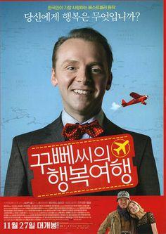 꾸뻬씨의 행복여행 / Hector and the Search for Happiness / moob.co.kr / [영화 찌라시, movie, 포스터, poster]