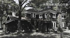 浅間高原最古の洋館