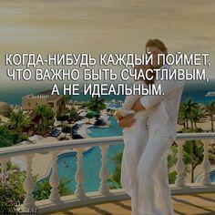 #любовь #счастье #семья #смыслжизни #романтика #любовьморковь #отношения #цитата…