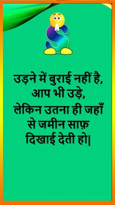 Motivational Quotes For Success, Quotes Positive, Inspiring Quotes, Hindi Good Morning Quotes, Good Morning Images, Hindu Mantras, Life Images, Hindi Quotes, Cherry