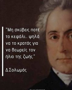 Greek Quotes, Greek Life, Just Me, Life Quotes, Therapy, Words, Quotes, Quotes About Life, Quote Life