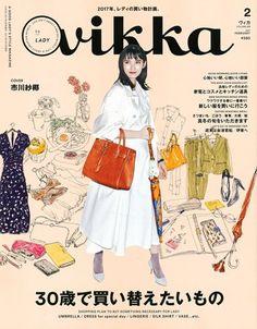 イラストのお仕事ではありませんが、 vikka 2月号、「大人になって買ってよかったもの」という特集に 私も掲載していただきました。
