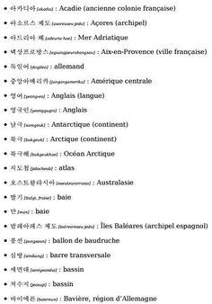 한국 [ APPRENDRE LE CORÉEN ] - Vocabulaire : Geographie et autres - Wattpad
