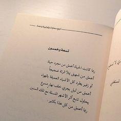 . . من كتاب #اربع_سماوات_وتوليبة_واحدة لـِ #نور_الجواد . . للطلب داخل و خارج دولة الكويت: 0096599119934