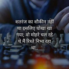 Popular Life Quotes by Leaders Life Quotes Pictures, Hindi Quotes On Life, Life Quotes To Live By, Sarcastic Quotes, True Quotes, Best Quotes, Qoutes, Eternal Love Quotes, Important Quotes