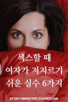 침실에서 여자가 저지르기 쉬운 실수 6가지 #사랑#섹스#관계 Sense Of Life, Common Sense, Singing, Health, Tips, Park, Health Care, Parks, Salud