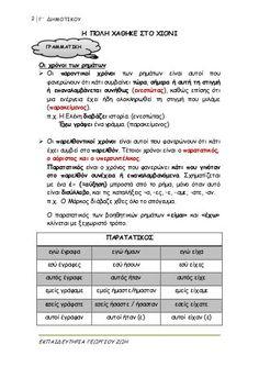 γ΄ δημοτικού γλώσσα β΄ τεύχος Greek Language, Education, School, Greek, Onderwijs, Learning