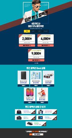 #2018년3월3주차 #티몬 #티몬 맨즈 컬렉션 ticketmonster.co.kr Web Design, Web Banners, Typo, Promotion, Bench, Layout, Concept, Color, Design Web