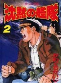 沈黙の艦隊(2) かわぐちかいじ 講談社