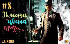 ►L.A.Noire - Помада цвета крови