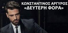 Ο Κωνσταντίνος Αργυρός επιστρέφει για «δεύτερη φορά» με νέο video clip http://www.getgreekmusic.gr/blog/konstantinos-argyros-epistrefei-deuteri-fora-neo-video-clip/