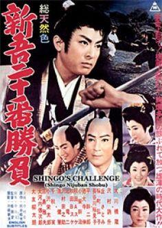 Shingo's Challenge (1961) #movies #film #samurai #japan