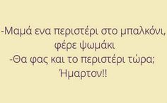 Greek Memes, Funny Greek Quotes, Life Quotes Pictures, Funny Picture Quotes, Funny Images, Funny Photos, Try Not To Laugh, Wise Quotes, Funny Pins