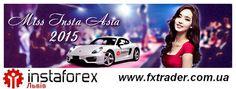 #Конкурси  Конкурс краси Miss Insta Asia 2015 ►►► http://fxtrader.com.ua/uk/contests/beauty_instaforex.php