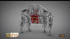 """Prosthesis""หุ่นยนต์รุ่นใหม่ใช้คนบังคับข้างใน"