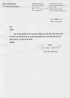 Anna ji has written a letter to Arvind Kejriwal giving his blessing for serving the people of Delhi.