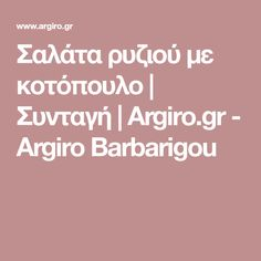 Σαλάτα ρυζιού µε κοτόπουλο | Συνταγή | Argiro.gr - Argiro Barbarigou Recipes, Food Recipes, Rezepte, Recipe, Cooking Recipes