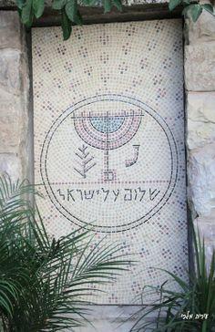 לוח פסיפס בדוגמת בית הכנסת ביריחו שהכנתי לבקשת אדריכל ירושלמי. מותקן בחצר בית בירושלים.  גודל הפסיפס מטר על מטר וחצי