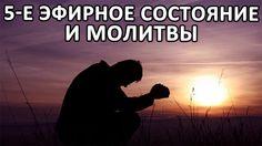 Состояние,когда молитвы начинают работать; Люди пятого измерения (5 Мерн...
