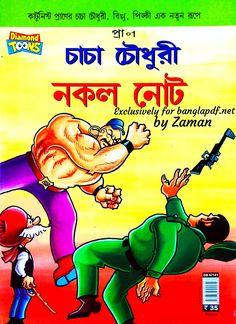 (243) Exclusive - Chacha Chowdhury Nokol Note||চাচা চৌধুরী নকল নোট | Banglapdf Bangla Comics, Phantom Comics, Indian Comics, Diamond Comics, Comics Pdf, New Books, Comic Books, Hero, Note