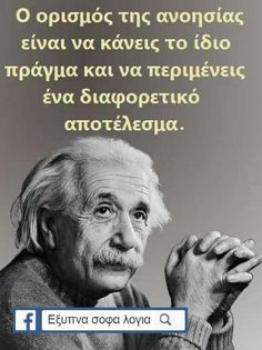 Αινσταιν Soul Quotes, Text Quotes, Life Quotes, Unique Quotes, Smart Quotes, Funny Greek Quotes, Funny Quotes, Motivational Words, Inspirational Quotes