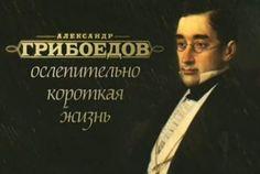 #грибоедов https://plus.google.com/+СоняВейлина/posts/Lv398xPMqm8