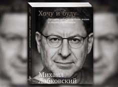«Хочу и буду»: фрагменты из книги Михаила Лабковского