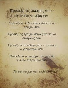 Απλα μοναδικό!!!!! Wise Quotes, Great Quotes, Inspirational Quotes, Big Words, Great Words, Funny Greek Quotes, Proverbs Quotes, L Love You, Meaningful Quotes