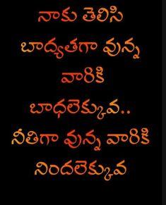 Love Quotes In Telugu, Telugu Inspirational Quotes, Good Morning Inspirational Quotes, Love Me Quotes, Motivational Quotes For Life, Life Lesson Quotes, Learning Quotes, Real Relationship Quotes, Honesty Quotes