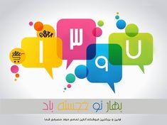 Happy new year 1397 Online grocery and retail Kabul-Afghanistan Competitor Analysis, Afghanistan, Happy New Year, Retail, Logos, Inspiration, Biblical Inspiration, Logo, Happy New Year Wishes