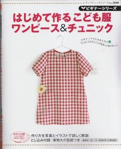 Beginners kids dress and tunic book - japanese book