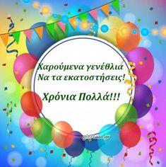 Happy Birthday, Birthday Cake, Greek, Happy Brithday, Urari La Multi Ani, Birthday Cakes, Happy Birthday Funny, Greece, Cake Birthday